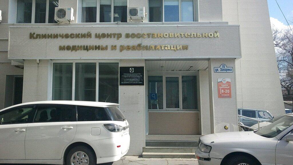 Запарина 76 центр реабилитации хабаровск точки при лечении алкоголизма