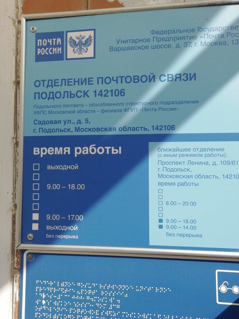 почтовое отделение — Отделение почтовой связи Подольск 142106 — Подольск, фото №1