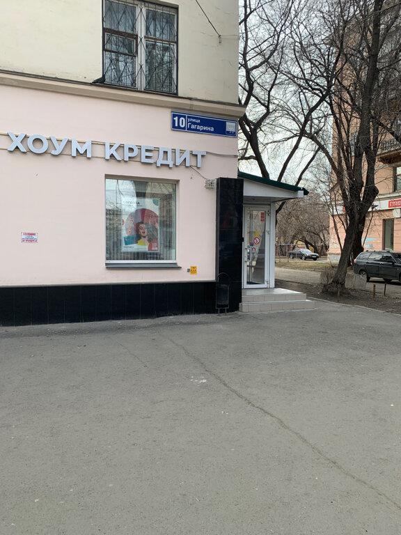 сайт банка хоум кредит челябинск