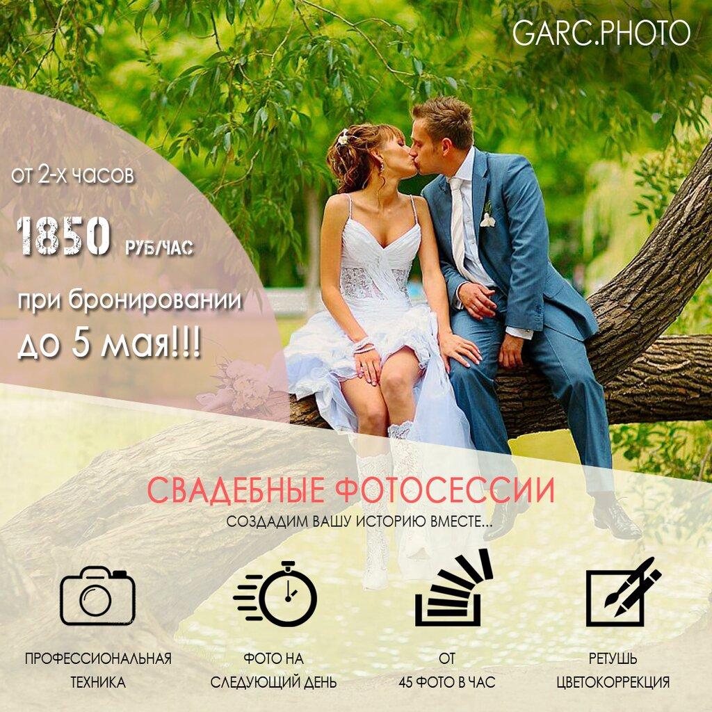фотоуслуги — Свадебный фотограф Александр Гарц — Москва, фото №2