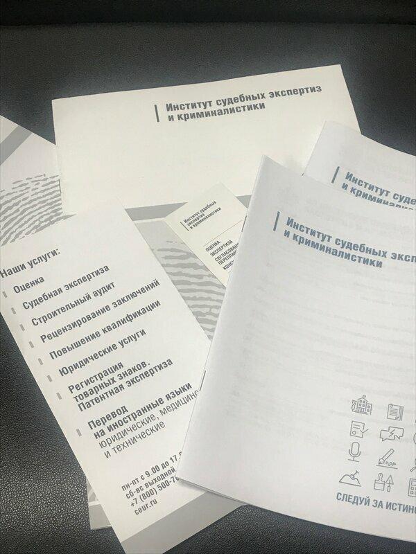 строительная экспертиза и технадзор — Институт судебных экспертиз и криминалистики — Краснодар, фото №2