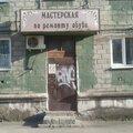 Мастерская по ремонту обуви, Ремонт обуви в Городском округе Дегтярск