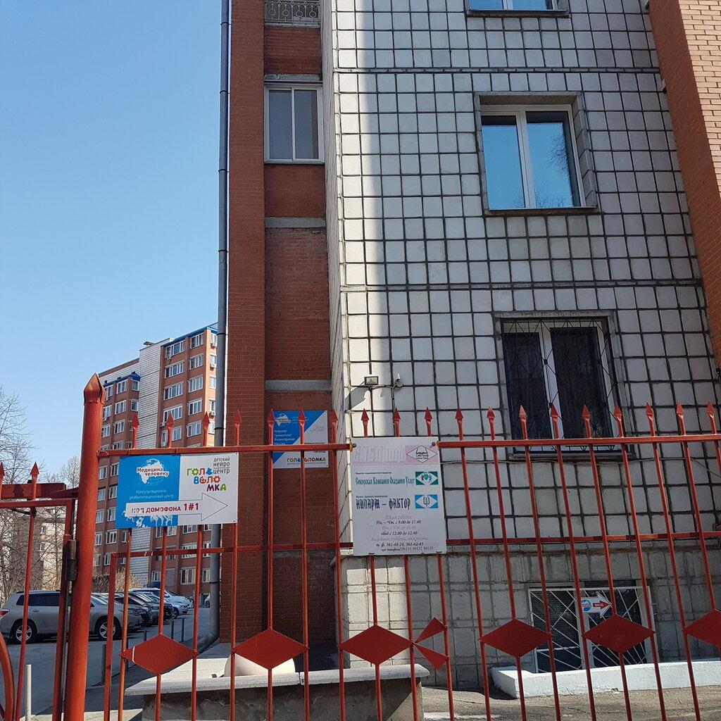 медицинская реабилитация — Консультационно-реабилитационный центр Медицина человеку — Новосибирск, фото №2