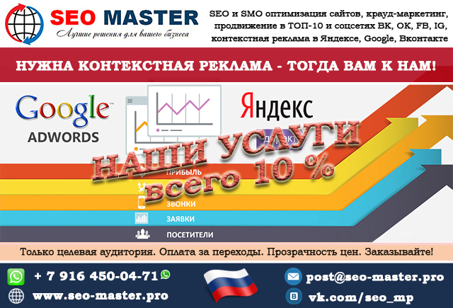 Web Studio Seo Master - internet marketing, Donetsk