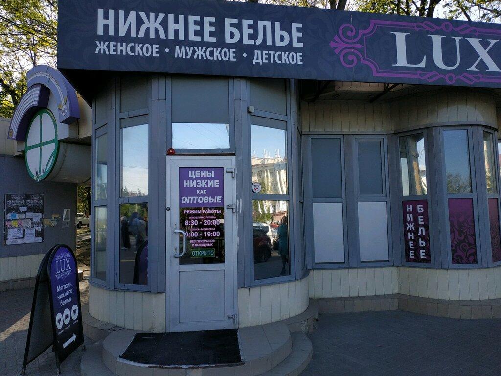 Курск магазин нижнего белья женского помогают ли роликовый массажер