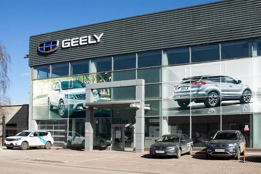Автосалоны geely москвы продажа банками залоговых автомобилей в нижнем новгороде