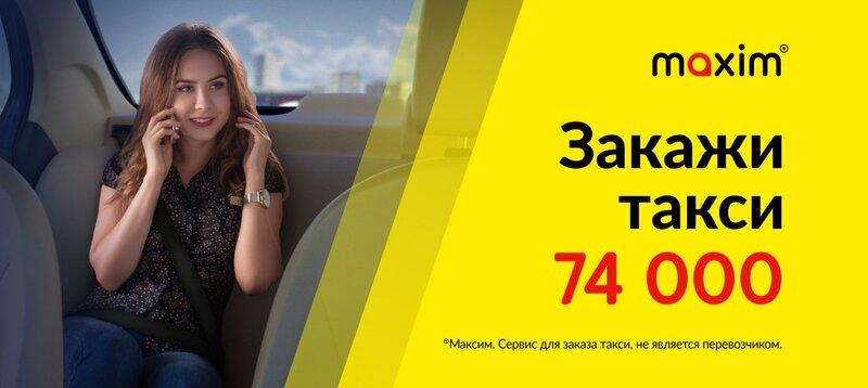 Сервис заказа такси Максим - фотография №5