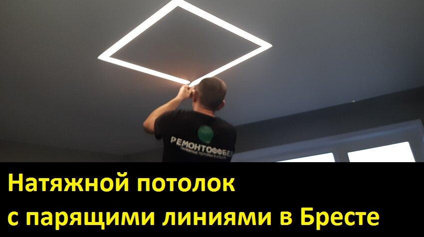 натяжные и подвесные потолки — РемонтОФФБел — Брест, фото №2