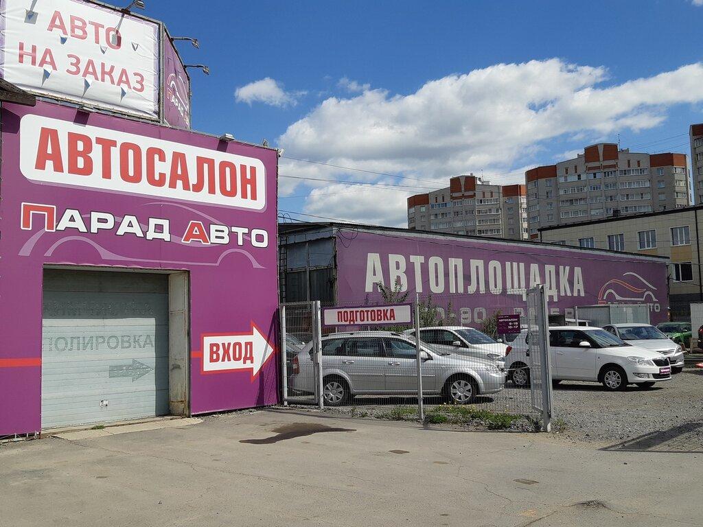 Автосалон парад москва отзывы ломбарды москвы м сходненское