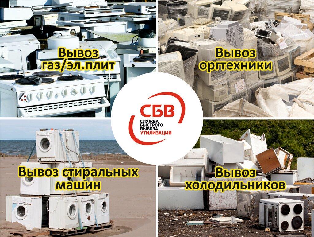 утилизация отходов — СБВ утилизация — Пермский край, фото №1