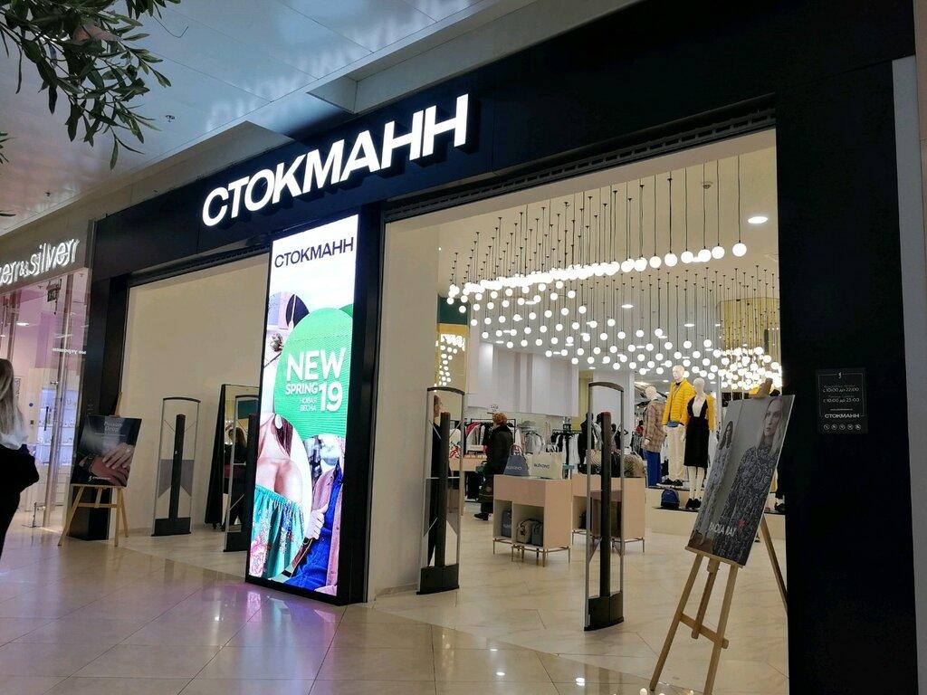 николаева интернет магазин стокманн в москве можете совершенно
