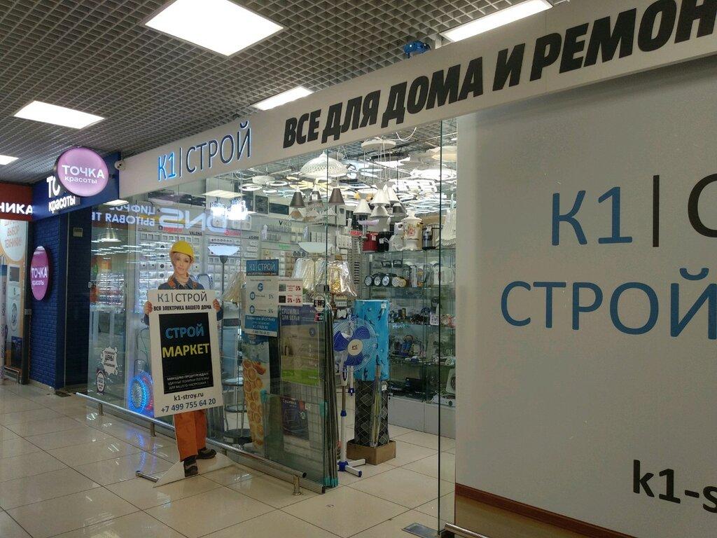 строительный магазин — Строймаркет К1-Строй — Москва, фото №8