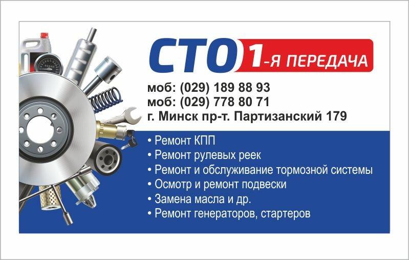 автосервис, автотехцентр — 1-я Передача — Минская область, фото №1