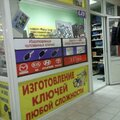 Мастерская по изготовлению ключей, Изготовление ключей в Тюмени