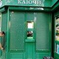 Добрый ключ, Изготовление ключей в Городском округе Воронеж