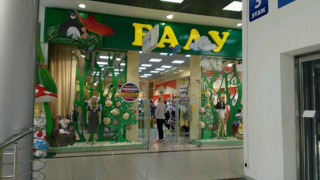 Балу Магазин Детской Одежды