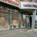 Кварц-2, Ремонт часов в Киреевском районе