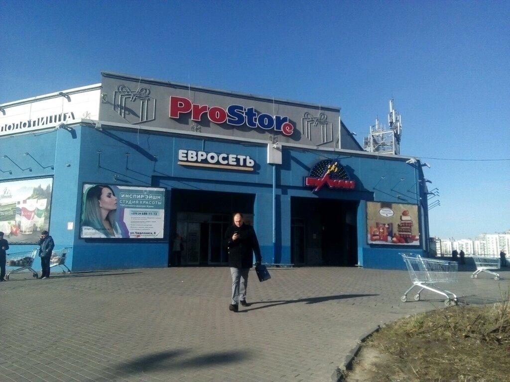 гипермаркет — ProStore — Минск, фото №1