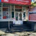 Копировальный центр в Симферополе Копирыч, Полиграфические услуги в Симферополе