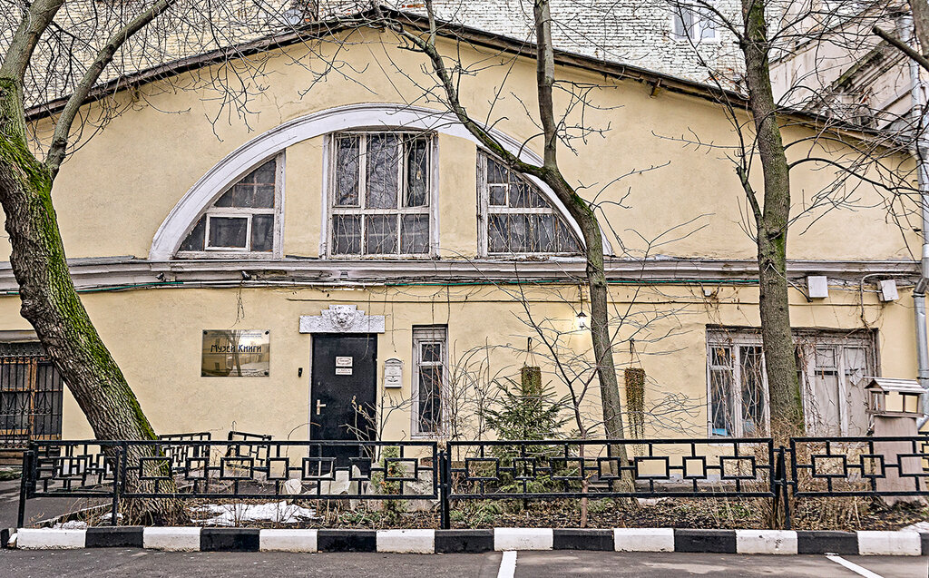 музей — Музей Книги — Москва, фото №4