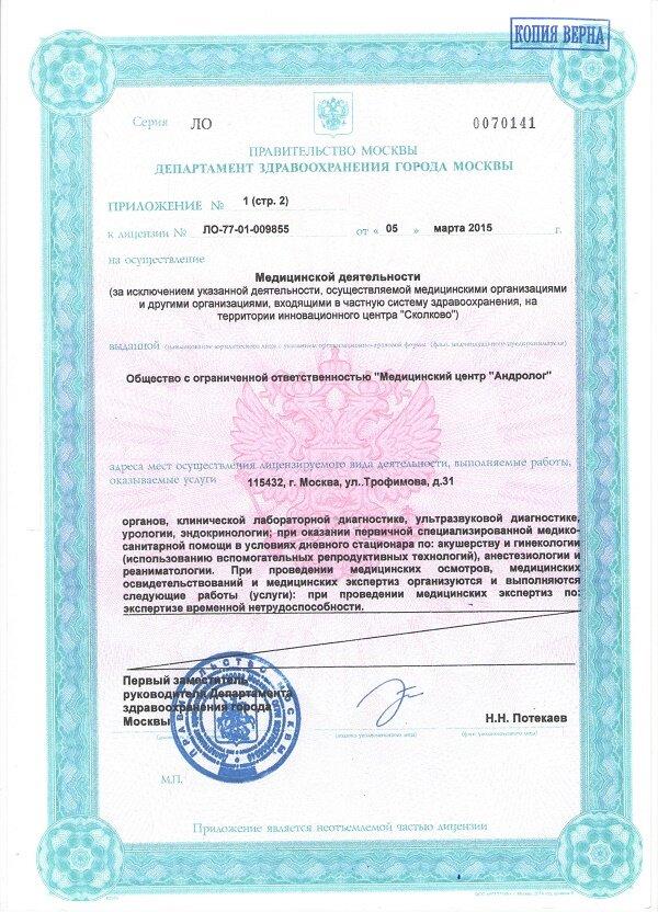 гинекологическая клиника — Фэмилайн — Москва, фото №6