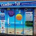 СимВес-Тур, Услуги экскурсовода в Городском округе Ульяновск