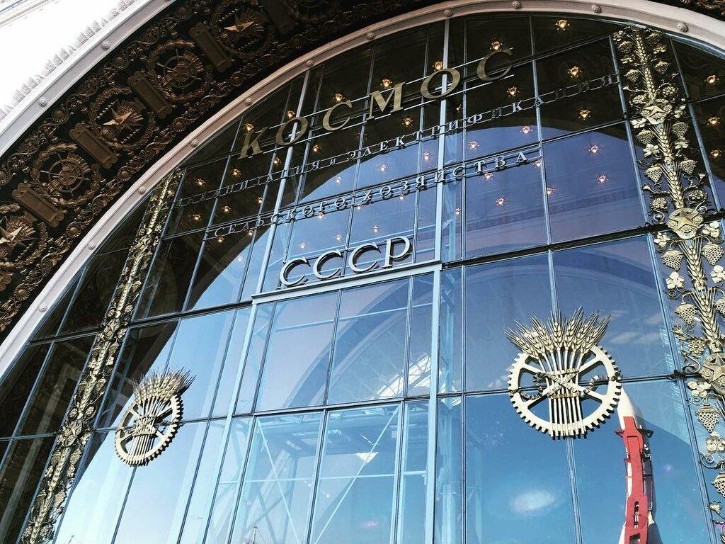 музей — Павильон № 32-34 Космос — Москва, фото №10