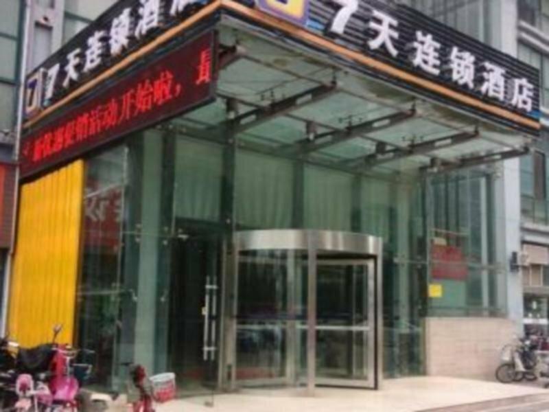 7 Days Inn Huaian North Chengde Road Darunfa Branch