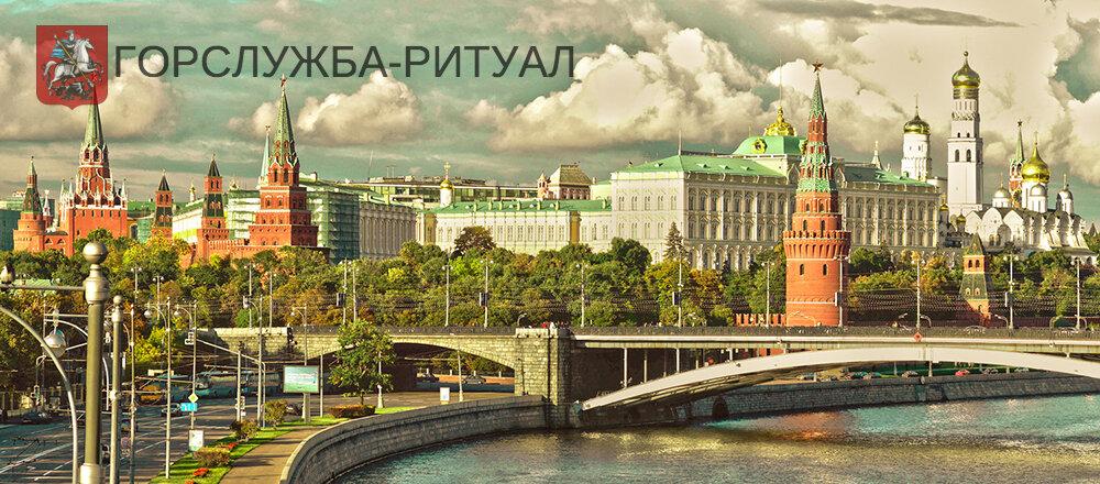 ритуальные услуги — Горслужба Ритуал — Москва, фото №2