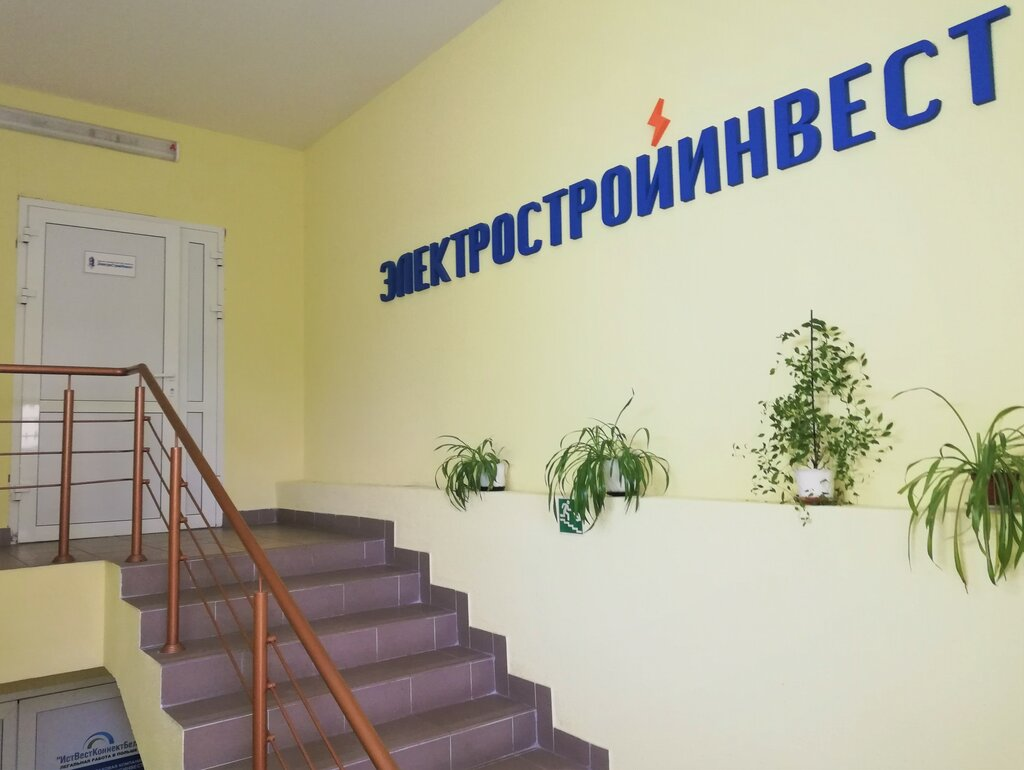 обслуживание электросетей — Электростройинвест — Гродно, фото №1
