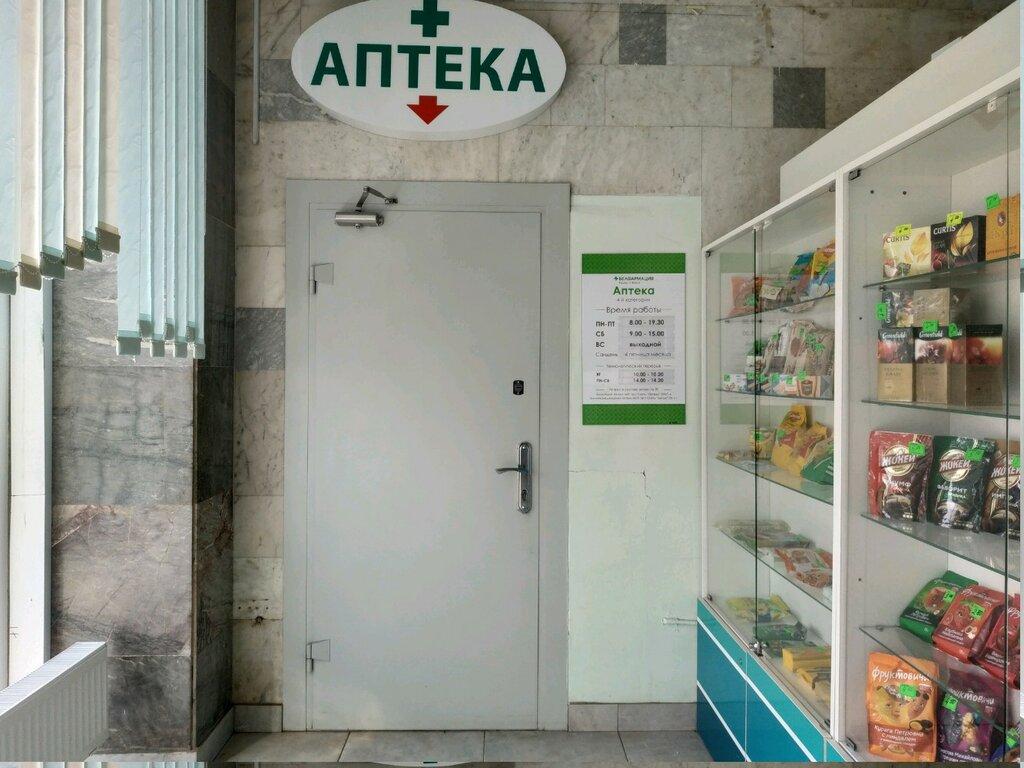 аптека — Белфармация аптека № 81 четвертой категории — Минск, фото №1