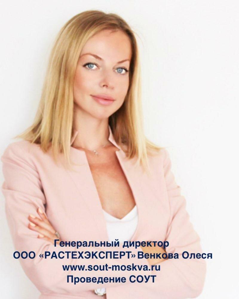 безопасность труда — Растехэксперт — Подольск, фото №1