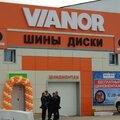 Vianor, Ремонт авто в Сельском поселении деревне Рябцеве