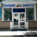 Немецкая химчистка, Уборка и помощь по хозяйству в Грязинском районе