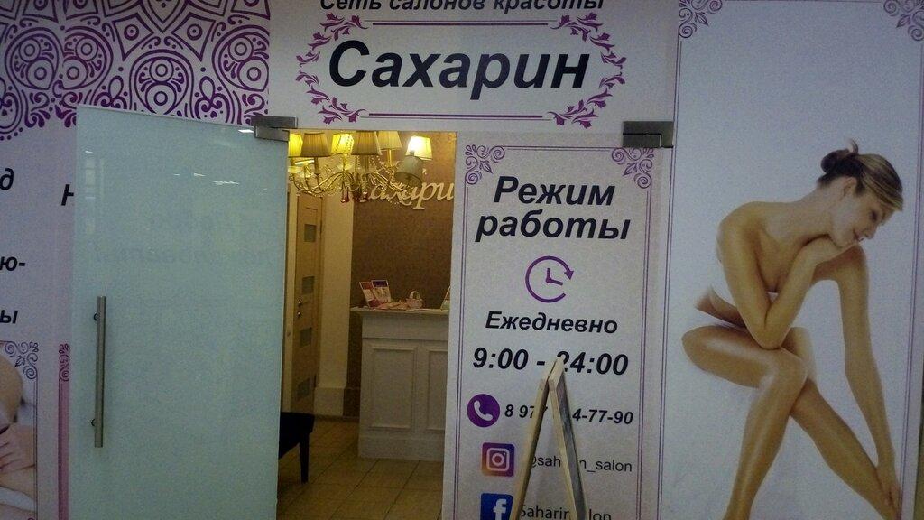косметология — Сахарин — Москва, фото №8