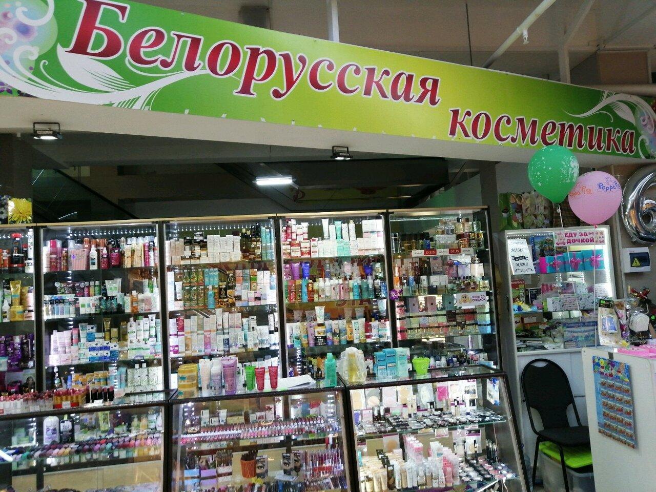 где в пензе купить белорусскую косметику в