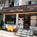Anri Matiss, Услуги мастеров по макияжу в Городском округе Махачкала