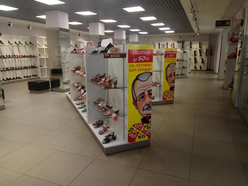 Магазин Одежды И Обуви Барнаул