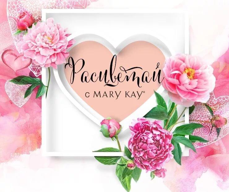 Мэри кей открытка, днем рождения годик