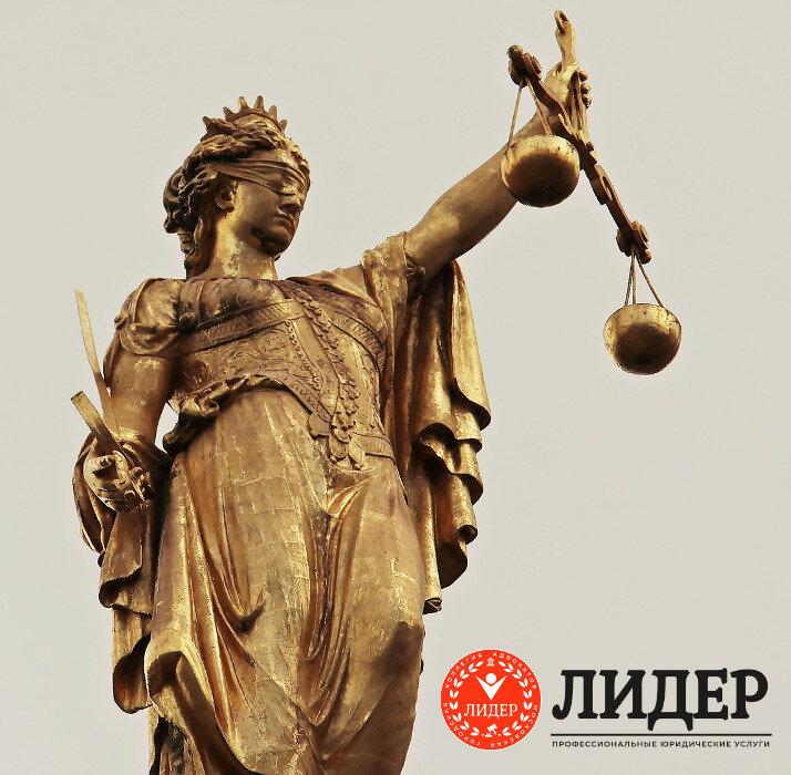 юрист лидер отзывы