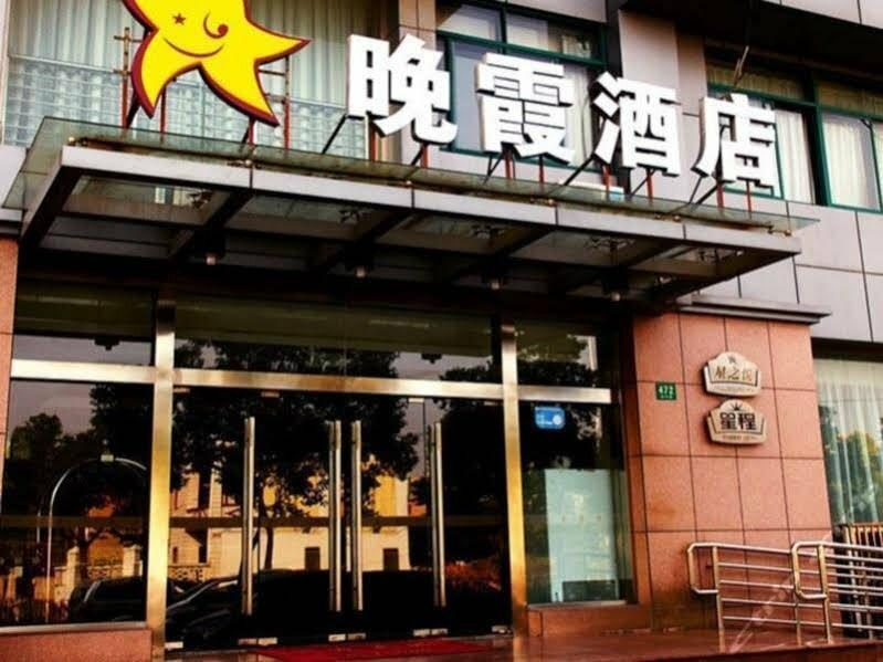 Joyful Star Hotel Pudong Airport I