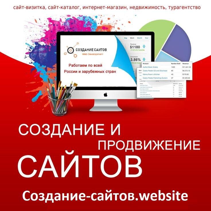 Создание сайта ростов на дону цена создание сайтов какое размер