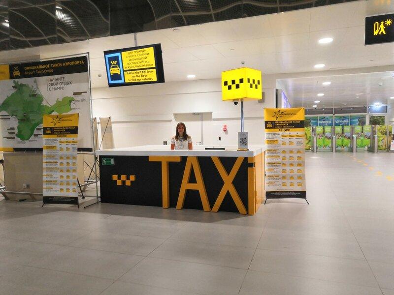 Официальное такси Международного Аэропорта Симферополь - фотография №5