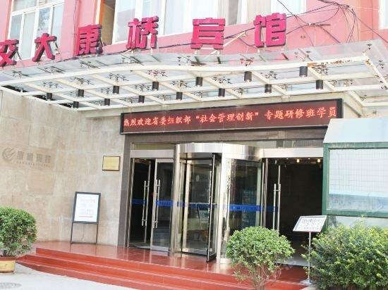 Xi'an Jiaotong University Cambridge Hotel