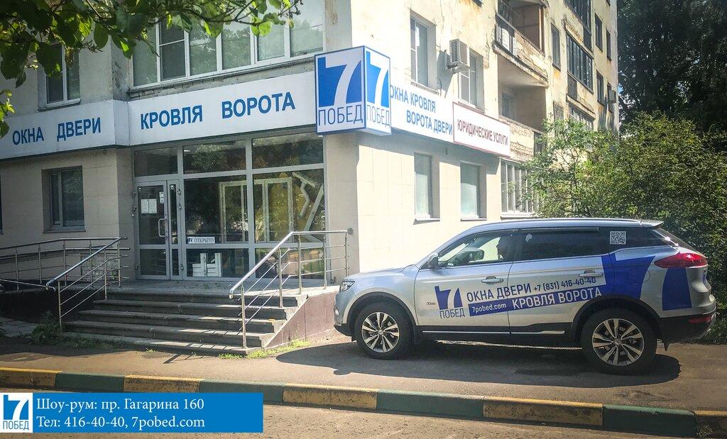 окна — 7 Побед — Нижний Новгород, фото №1