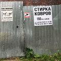Прачечная, чистка ковров, Уборка и помощь по хозяйству в Соликамске