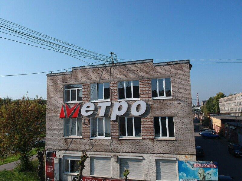 Хостел Метро