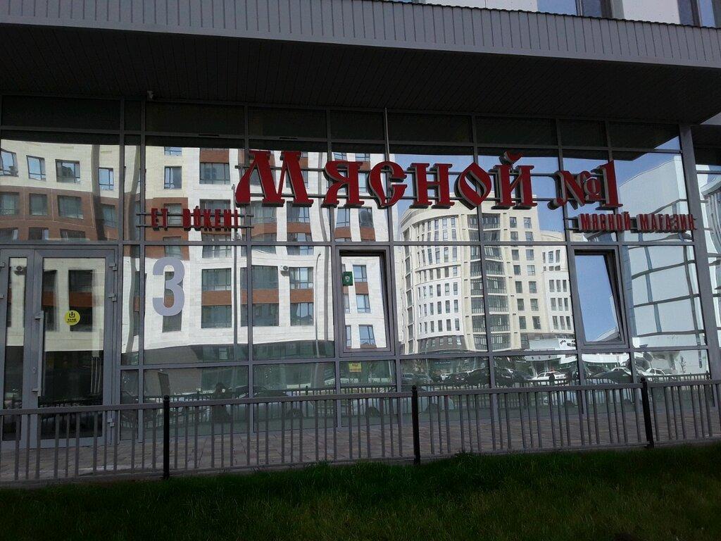 магазин мяса, колбас — Мясной № 1 — Нур-Султан (Астана), фото №1