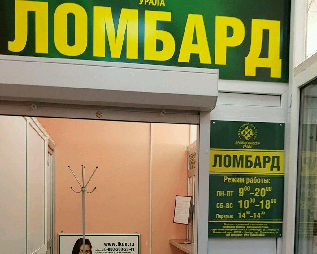 Оренбурга ломбарды ролекс стоимость часов