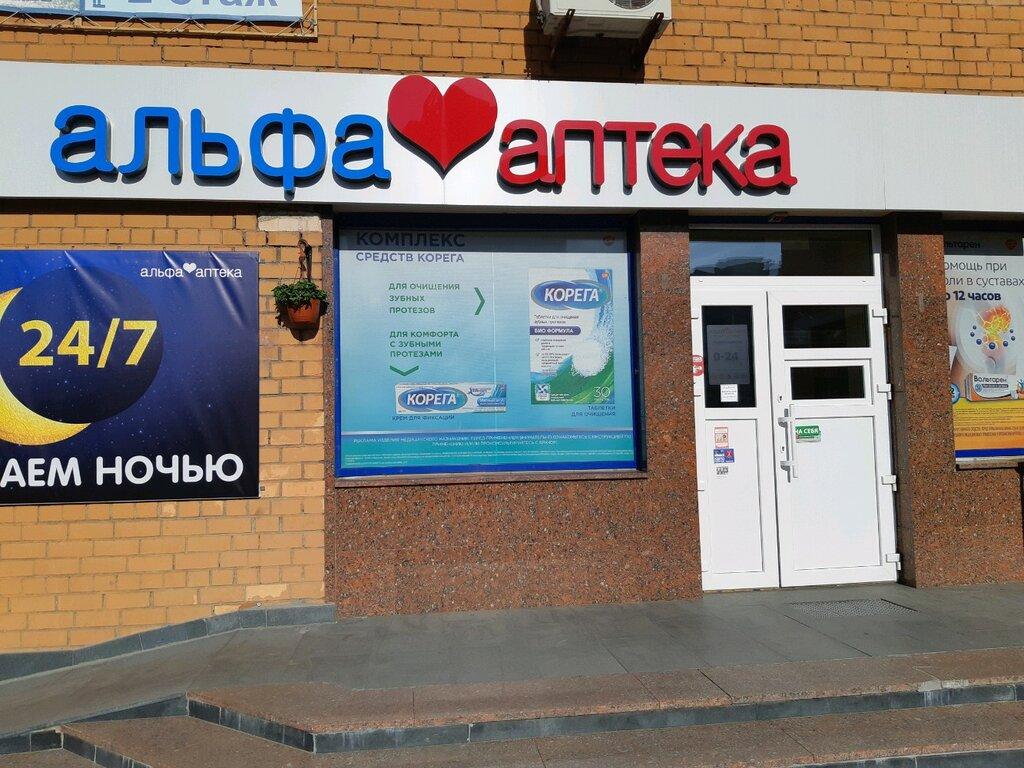 аптека — Альфа — Минск, фото №2